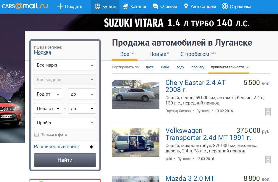 Auto.mail.ru (Cars.mail.ru)