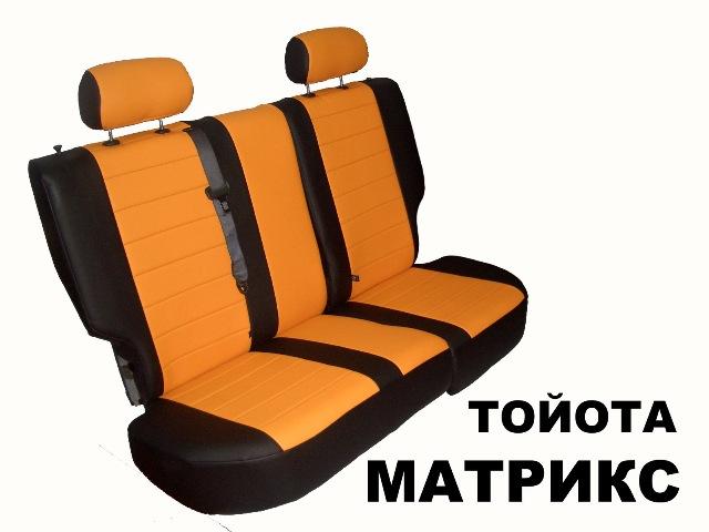Специальные модельные чехлы для автомобиля Toyota Matrix