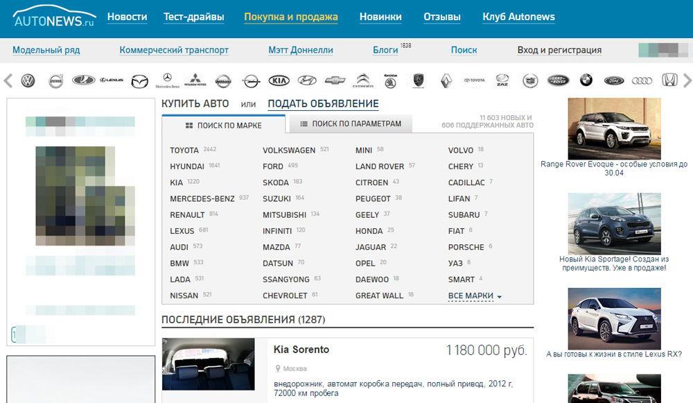 Autonews.ru