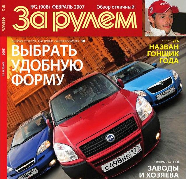 """Автомобильный журнал """"За рулем"""" является одним из самых популярных в России"""