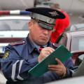 Инспектор ГИБДД выписывает штраф