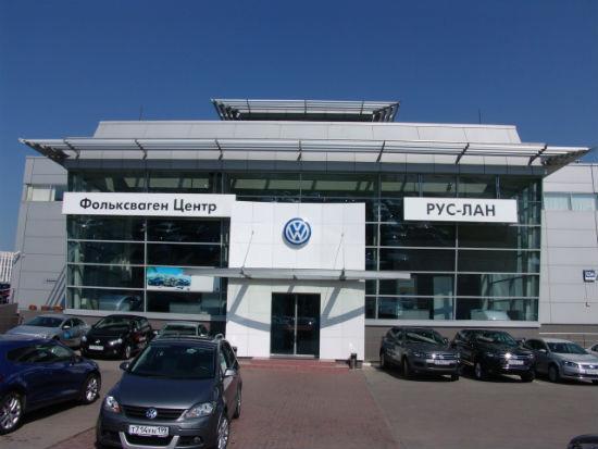 Автосалон РУС-ЛАН Фольксваген