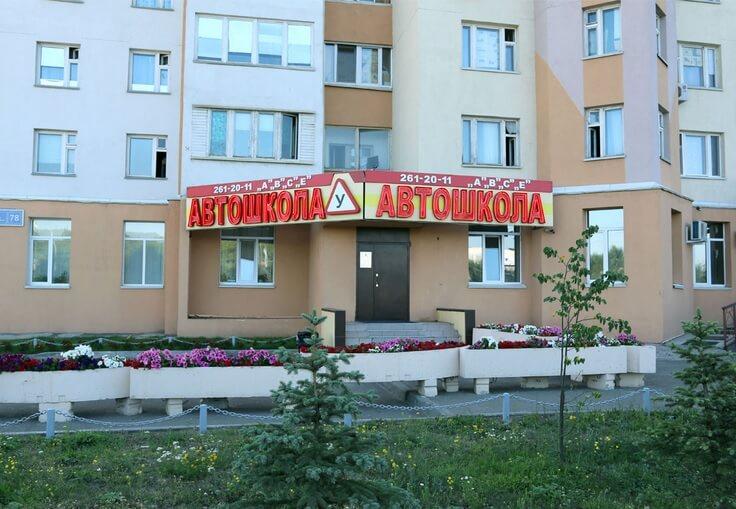 Автошкола в Казани Автотехказань