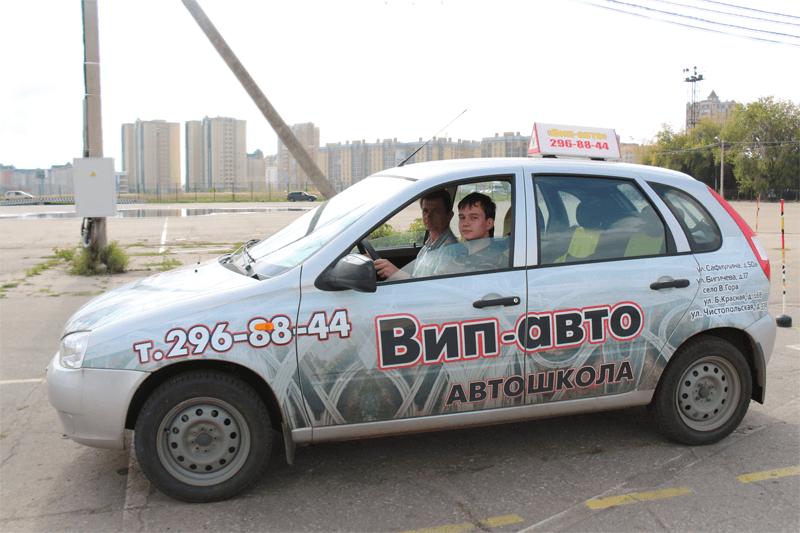 Автомобиль школы Вип-авто