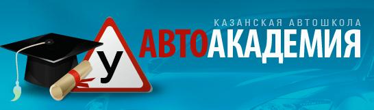 Автошкола Казани Автоакадемия