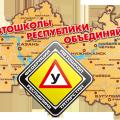 Автошколы республики Татарстан