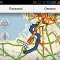 Дисплей навигатора Яндекс