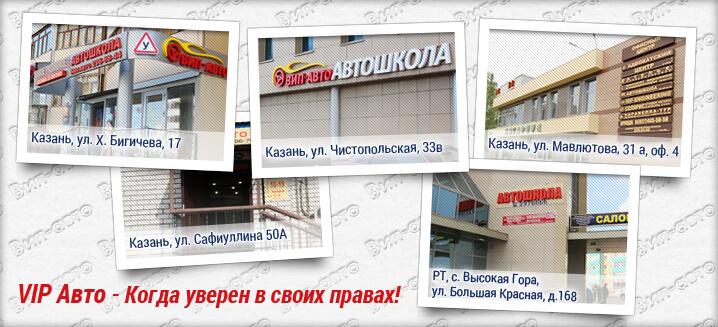 Вип-авто автошкола Казани