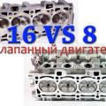 16 клапанный и 8 клапанный двигатель