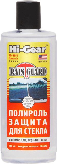 Hi-Gear Rain Guard