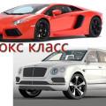 Автомобили люкс класса