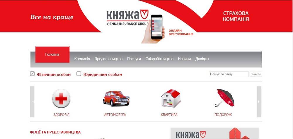 Сайт страховой компании Княжа