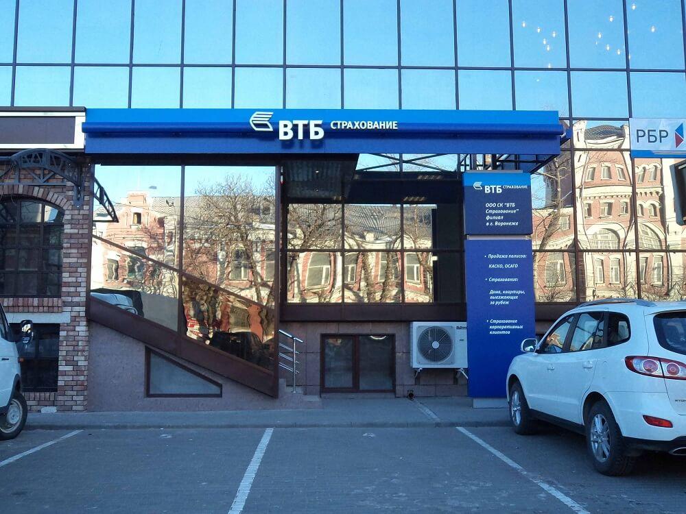 ВТБ страховая компания