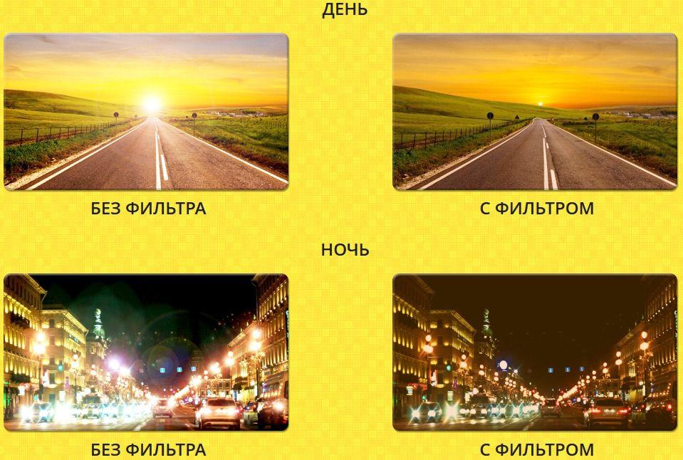 Видимость днём и ночью