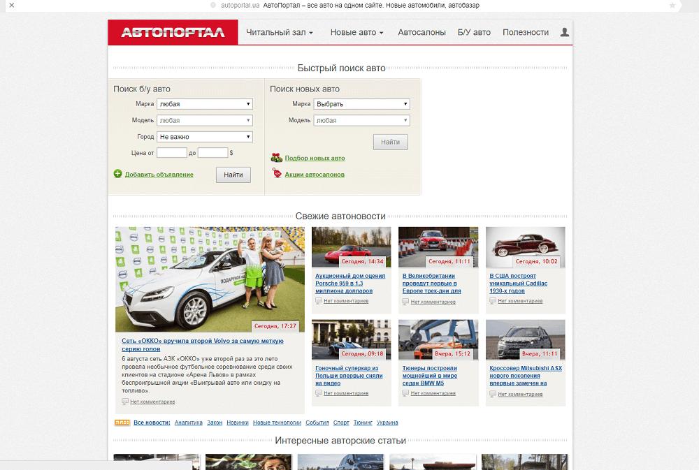 """Автомобильный сайт """"Автопортал"""""""