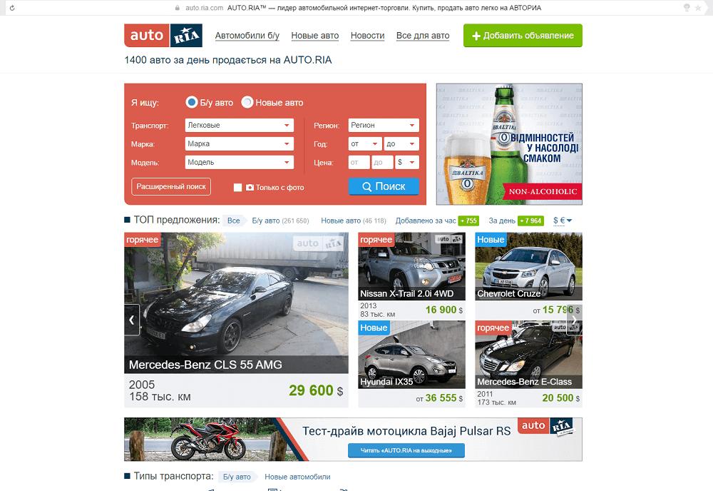 """Автомобильный сайт """"Auto.Ria.com"""""""