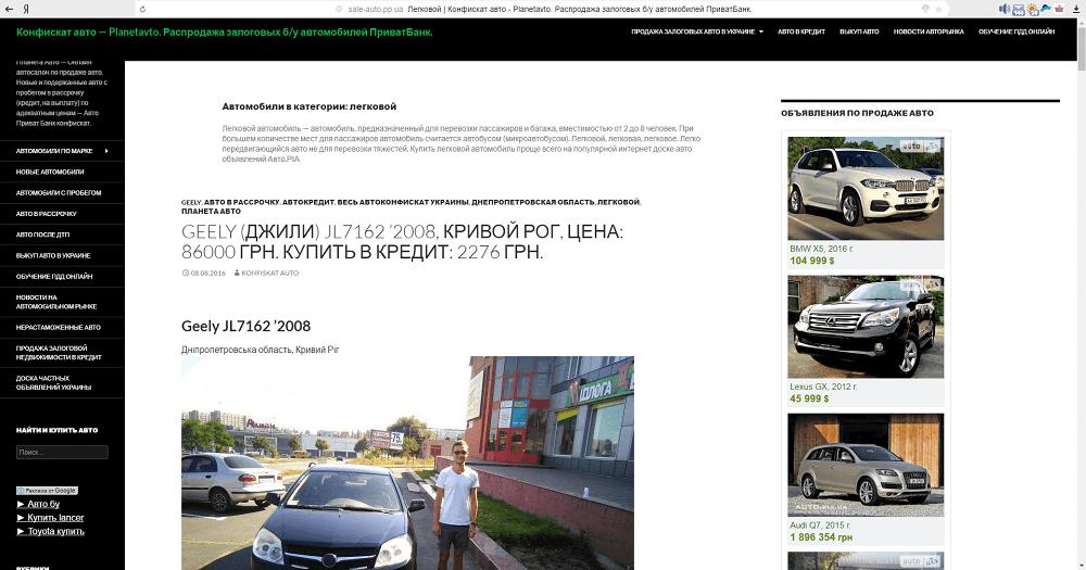 """Автомобильный сайт """"Sale-Auto.pp.ua"""""""