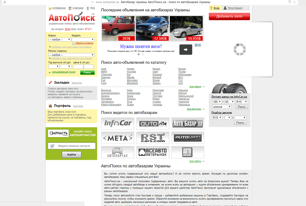 "Автомобильный сайт ""Avtopoisk.ua"""