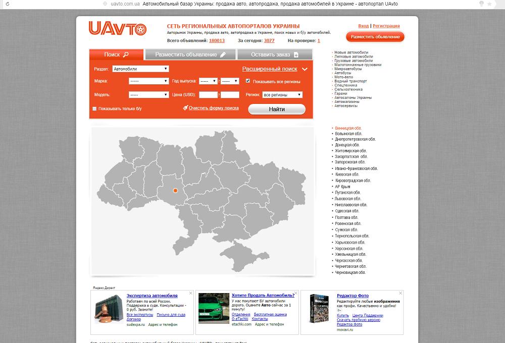 """Автомобильный сайт """"Uavto.com.ua"""""""