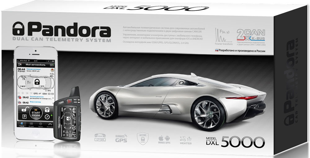 Автомобильная сигнализация Pandora DXL 5000