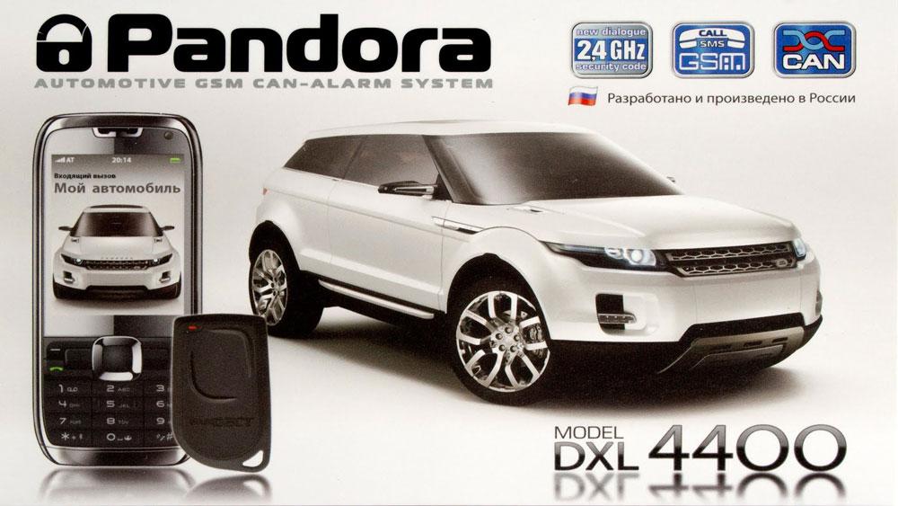 Автосигнализация Pandora DXL-4400