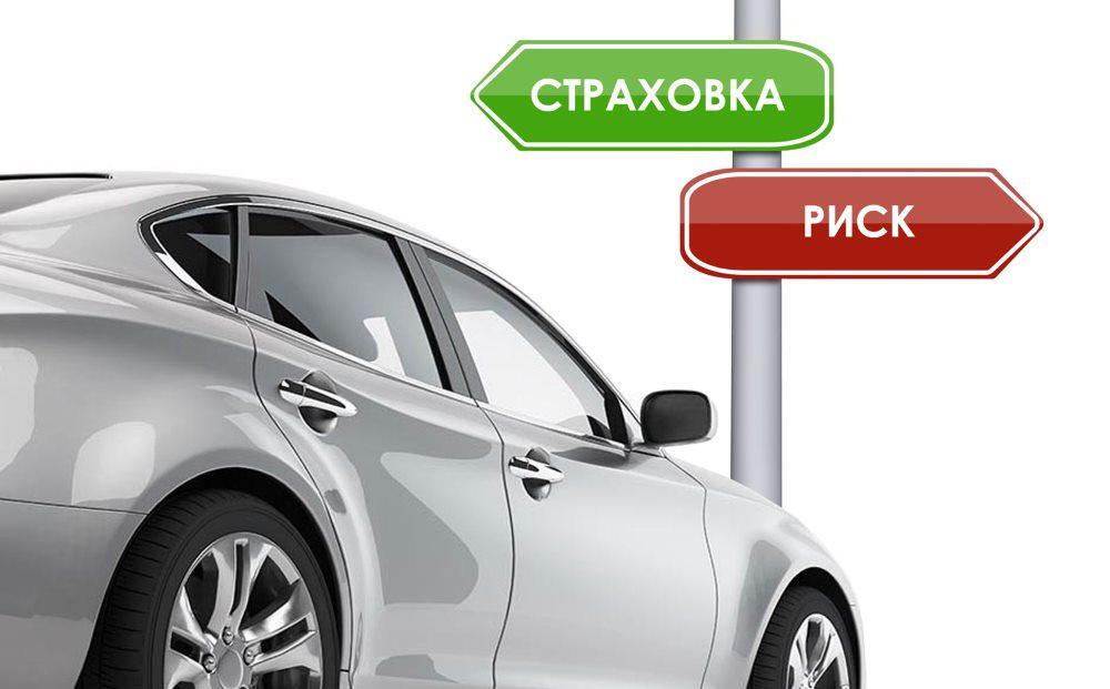 риски автомобильного страхования