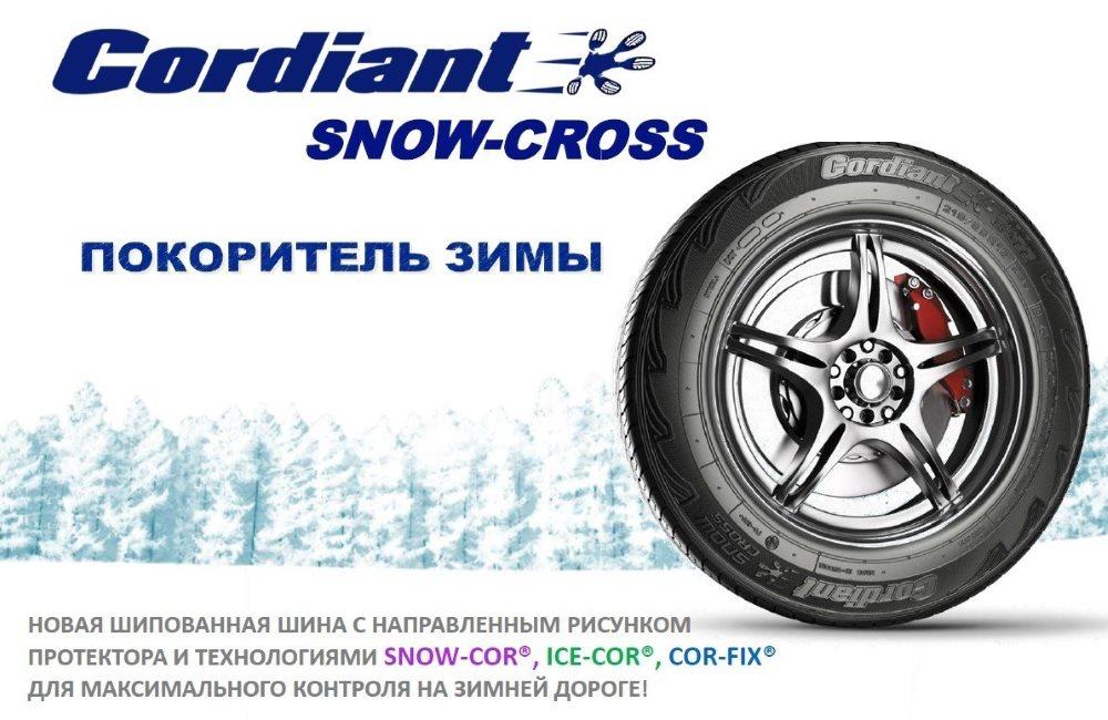 шины Snow Cross