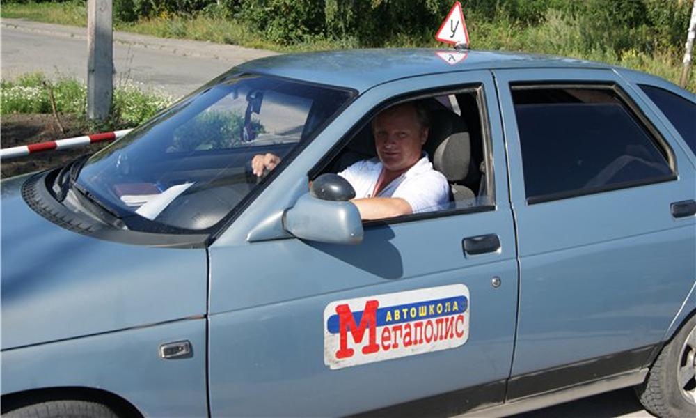 Автошкола «Мегаполис» в Новосибирске
