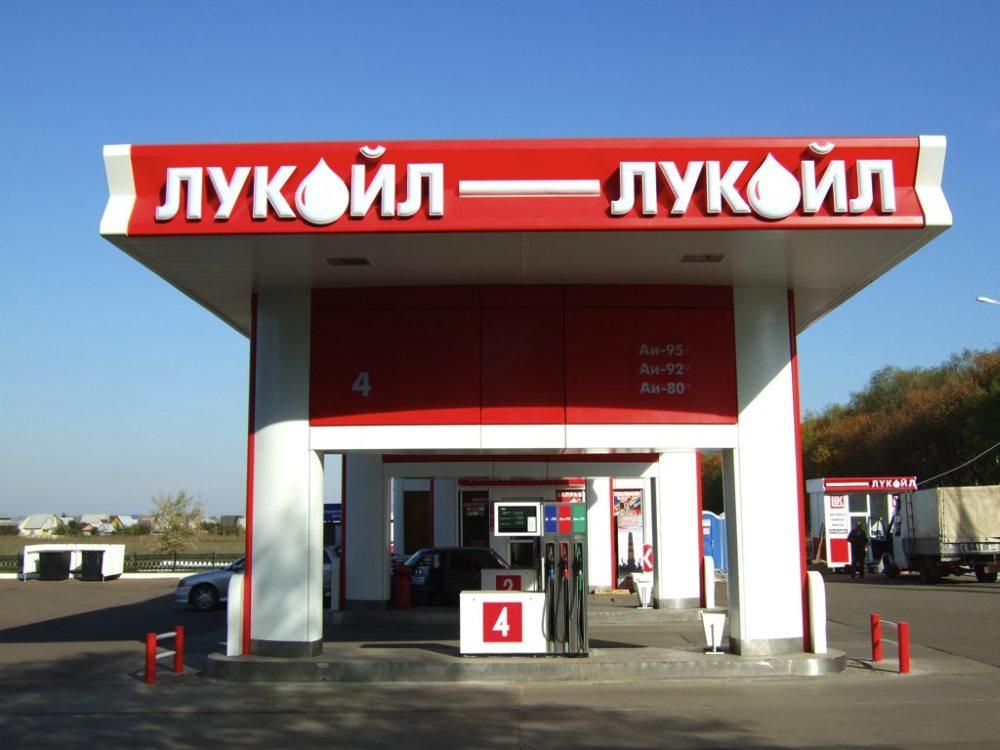 лукойл азс россии