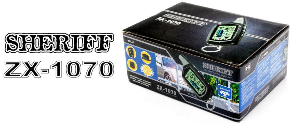 сигнализация с автозапуском шериф ZX-1070