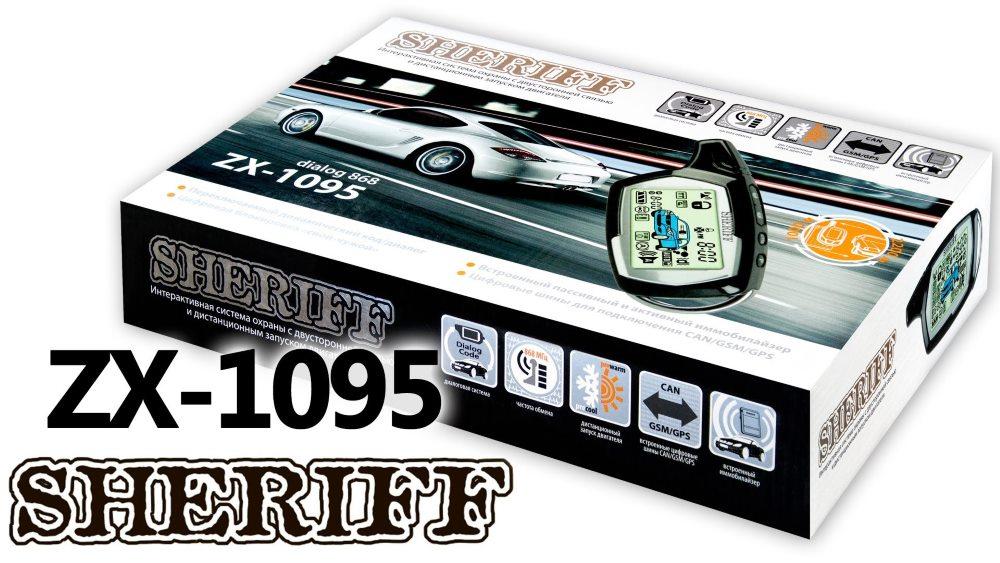 сигнализация zx-1095 Pro