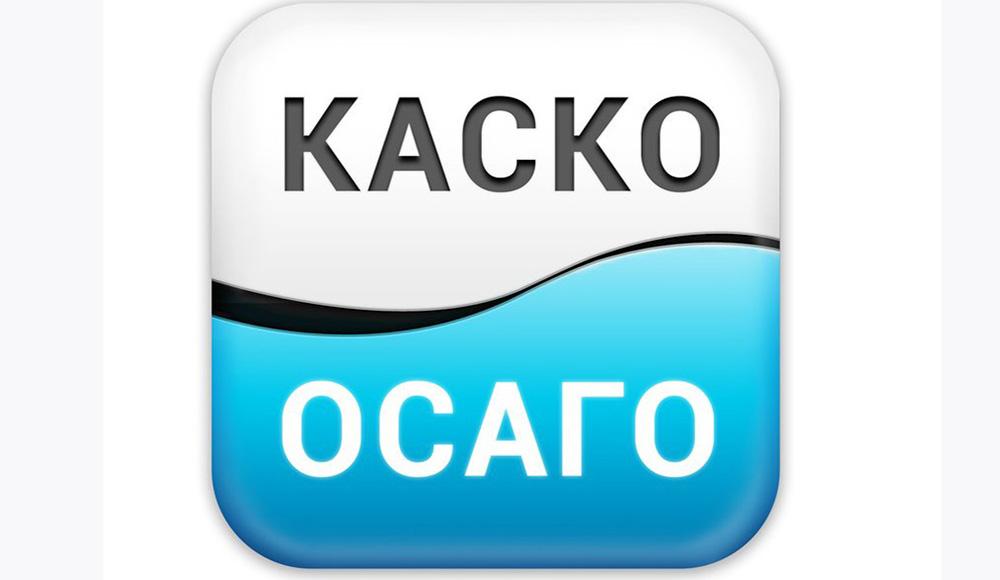 Чем отличается страховка КАСКО от ОСАГО и что лучше выбрать