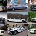 Самые лучшие лимузины